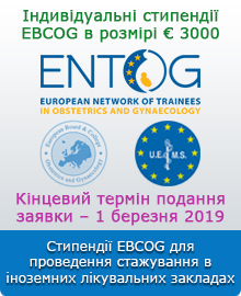 EBCOG scholarships for internships in foreign medical institutions