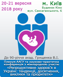 Reproductive Health in Ukraine: trends, achievements, challenges and priorities