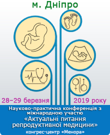 Scientific conference with international participation «Topical issues of reproductive medicine»
